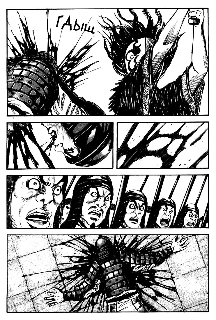 Манга Царство / Kingdom  - Том 3 Глава 29 Страница 1