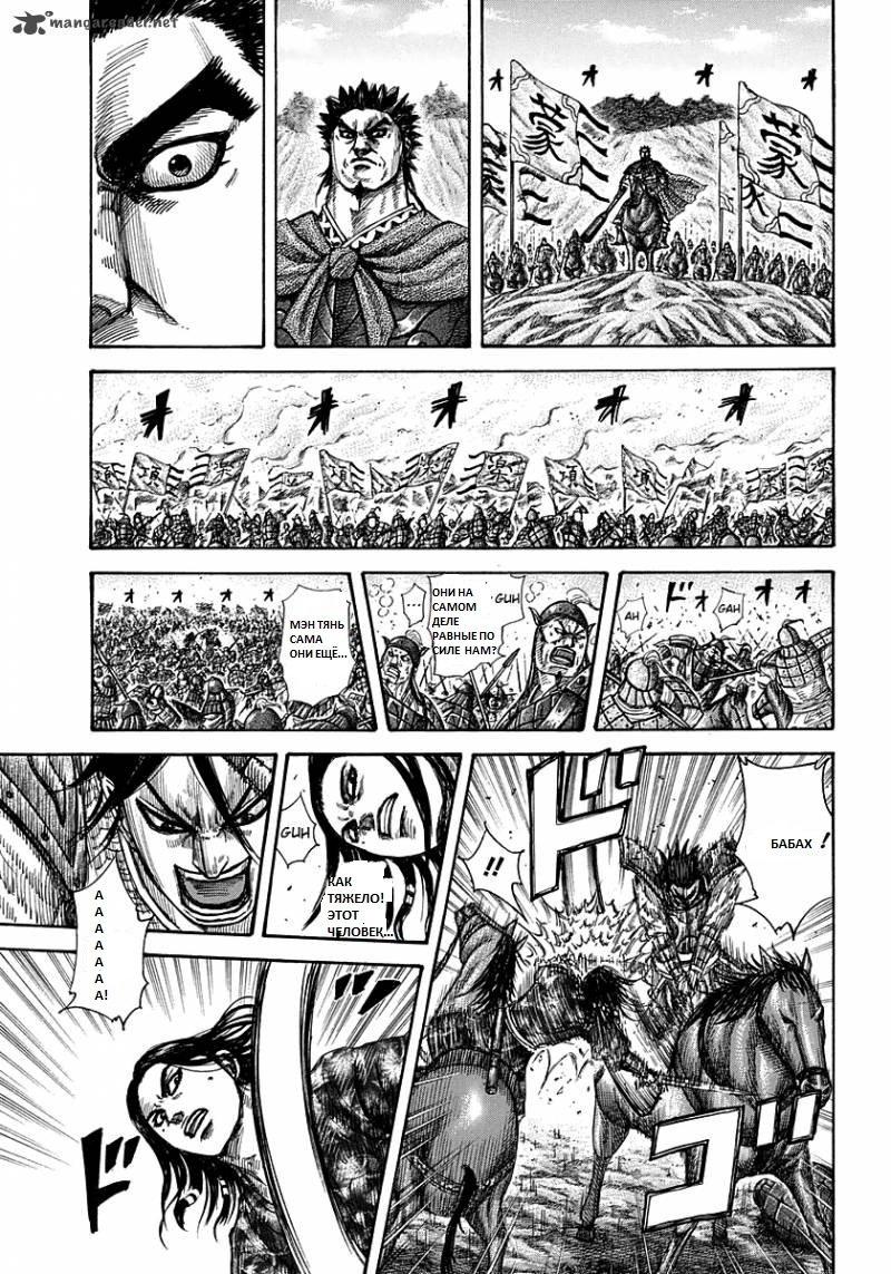 Манга Царство / Kingdom  - Том 26 Глава 279 Страница 5
