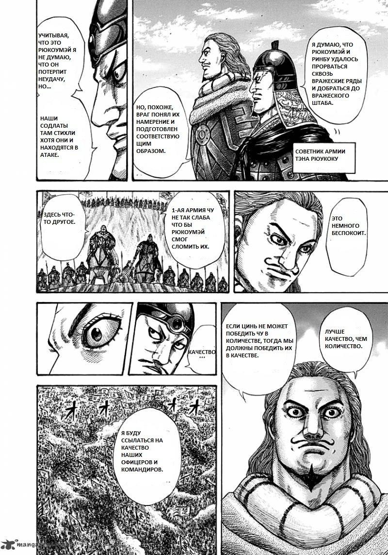Манга Царство / Kingdom  - Том 26 Глава 280 Страница 10