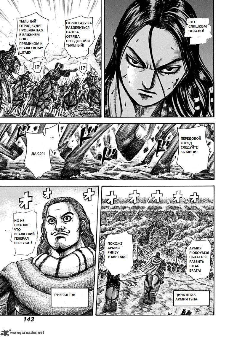 Манга Царство / Kingdom  - Том 26 Глава 280 Страница 9