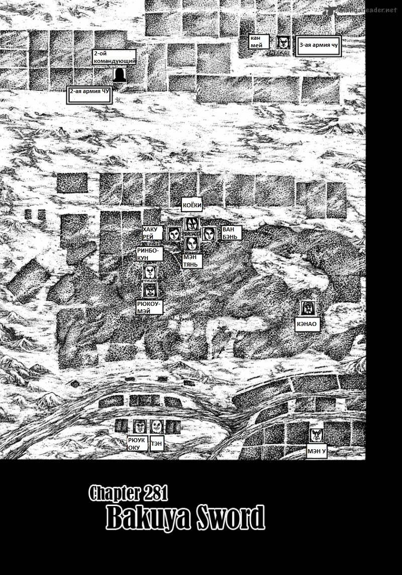 Манга Царство / Kingdom  - Том 26 Глава 281 Страница 1