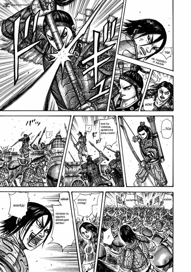 Манга Царство / Kingdom  - Том 26 Глава 281 Страница 5