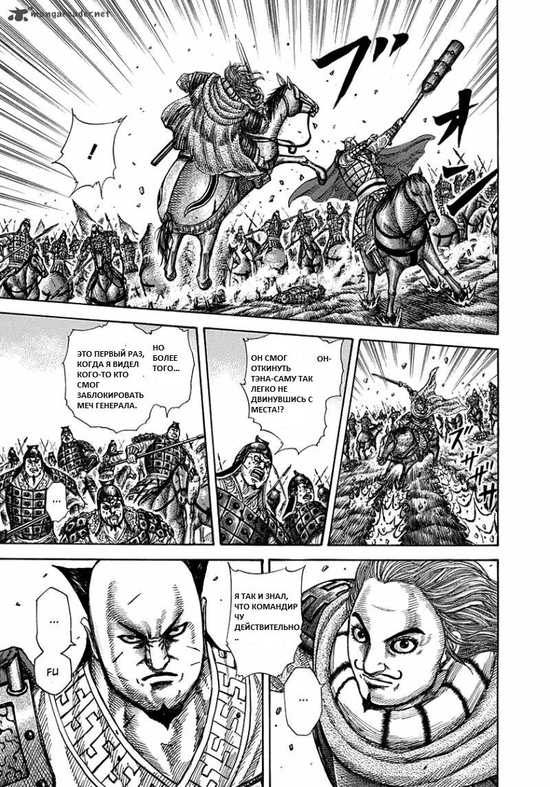 Манга Царство / Kingdom  - Том 26 Глава 282 Страница 11