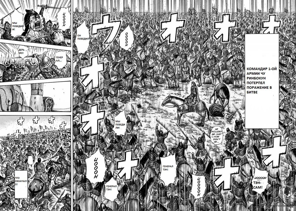 Манга Царство / Kingdom  - Том 26 Глава 283 Страница 15