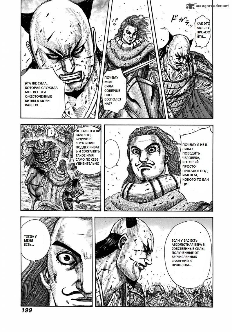 Манга Царство / Kingdom  - Том 26 Глава 283 Страница 9