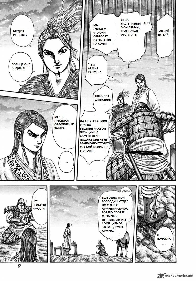 Манга Царство / Kingdom  - Том 27 Глава 284 Страница 9