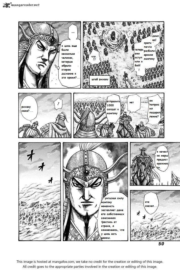 Манга Царство / Kingdom  - Том 27 Глава 286 Страница 8