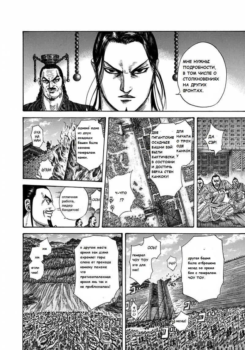 Манга Царство / Kingdom  - Том 27 Глава 288 Страница 12