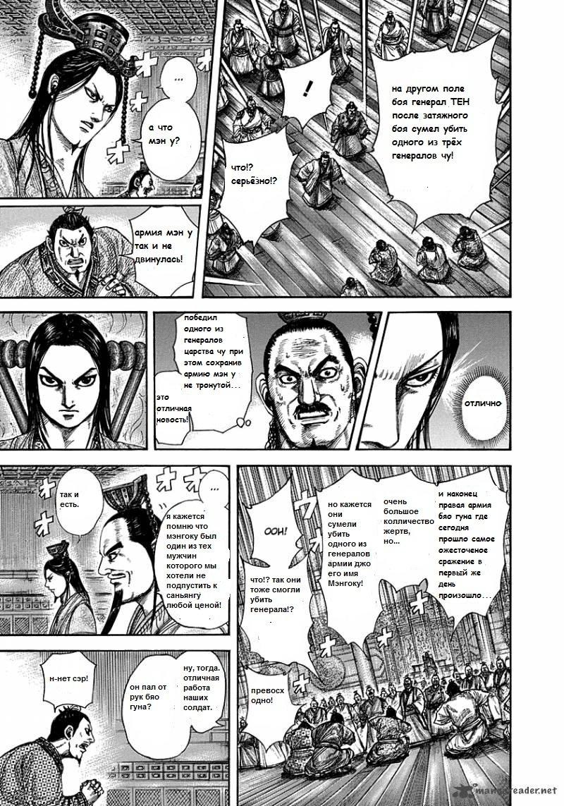 Манга Царство / Kingdom  - Том 27 Глава 288 Страница 13