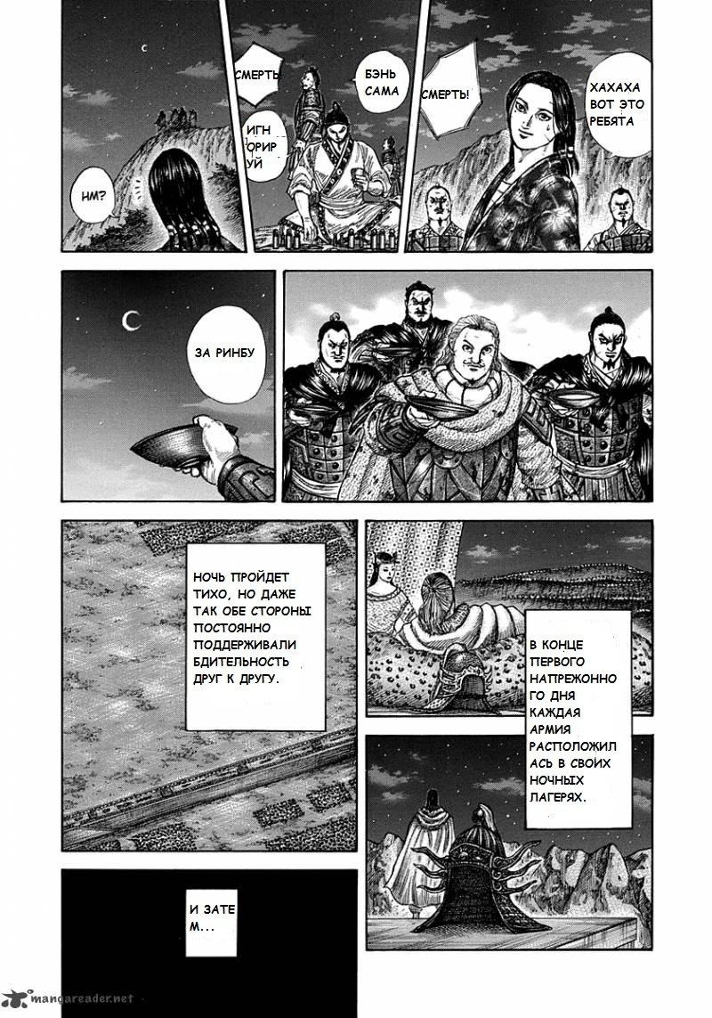 Манга Царство / Kingdom  - Том 27 Глава 289 Страница 16