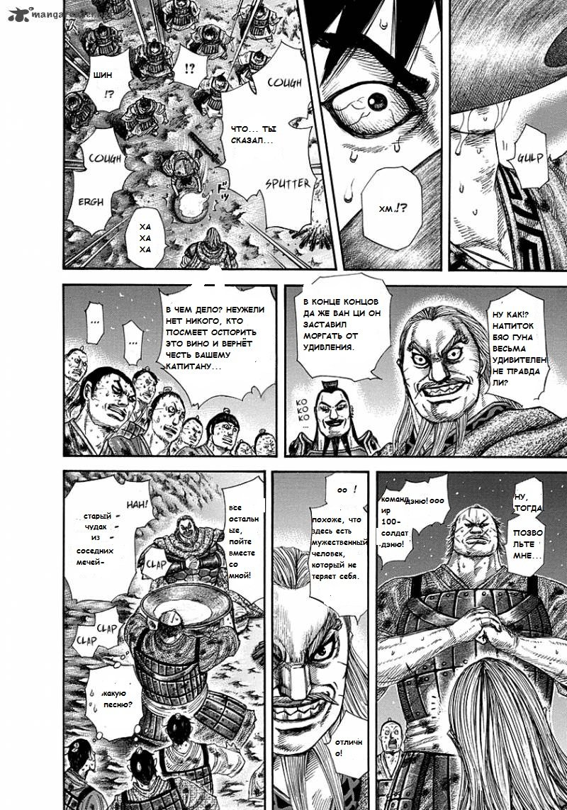 Манга Царство / Kingdom  - Том 27 Глава 289 Страница 5