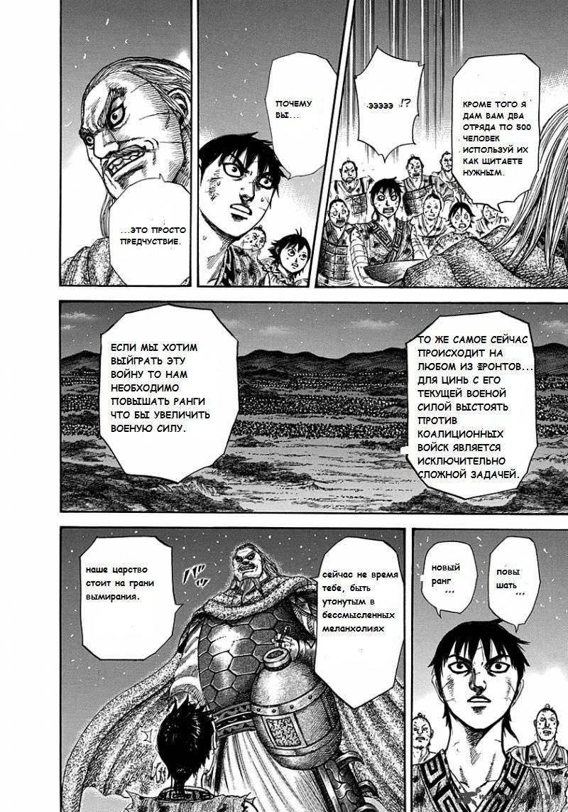 Манга Царство / Kingdom  - Том 27 Глава 289 Страница 9