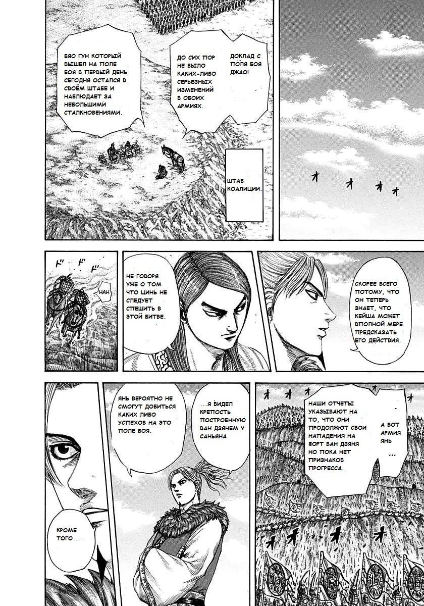 Манга Царство / Kingdom  - Том 27 Глава 290 Страница 11