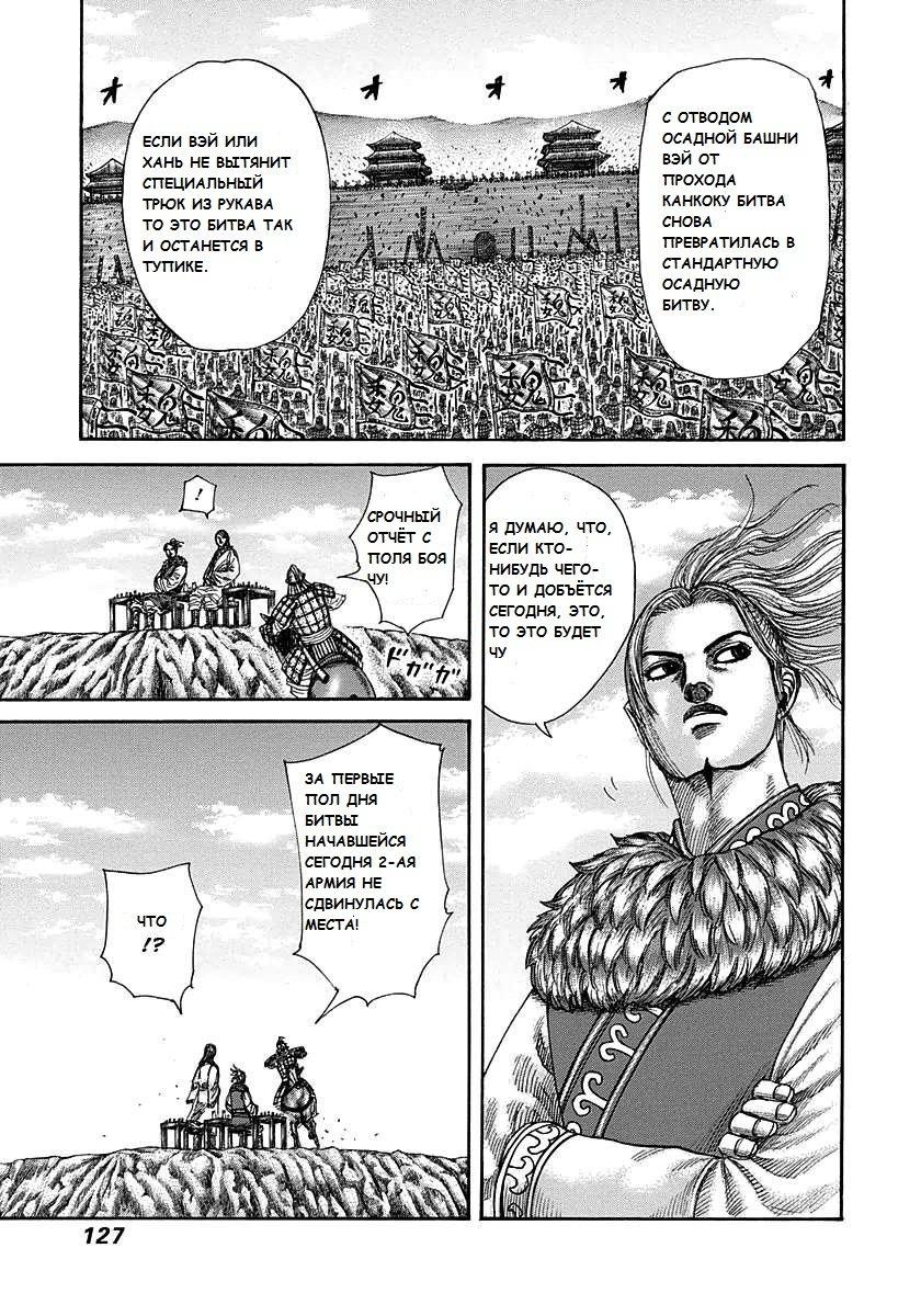 Манга Царство / Kingdom  - Том 27 Глава 290 Страница 12