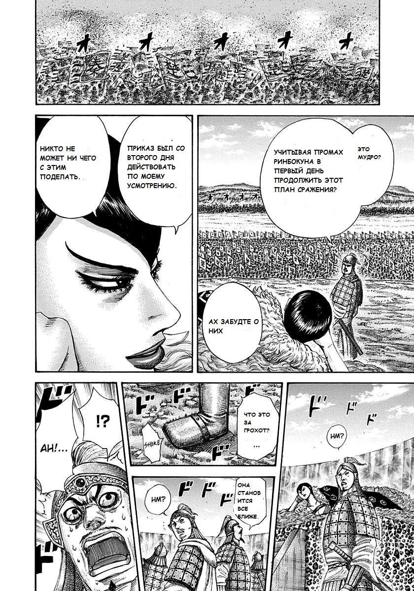 Манга Царство / Kingdom  - Том 27 Глава 290 Страница 13