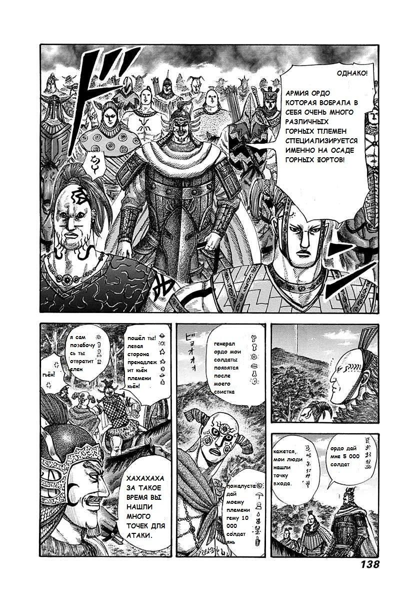Манга Царство / Kingdom  - Том 27 Глава 291 Страница 4