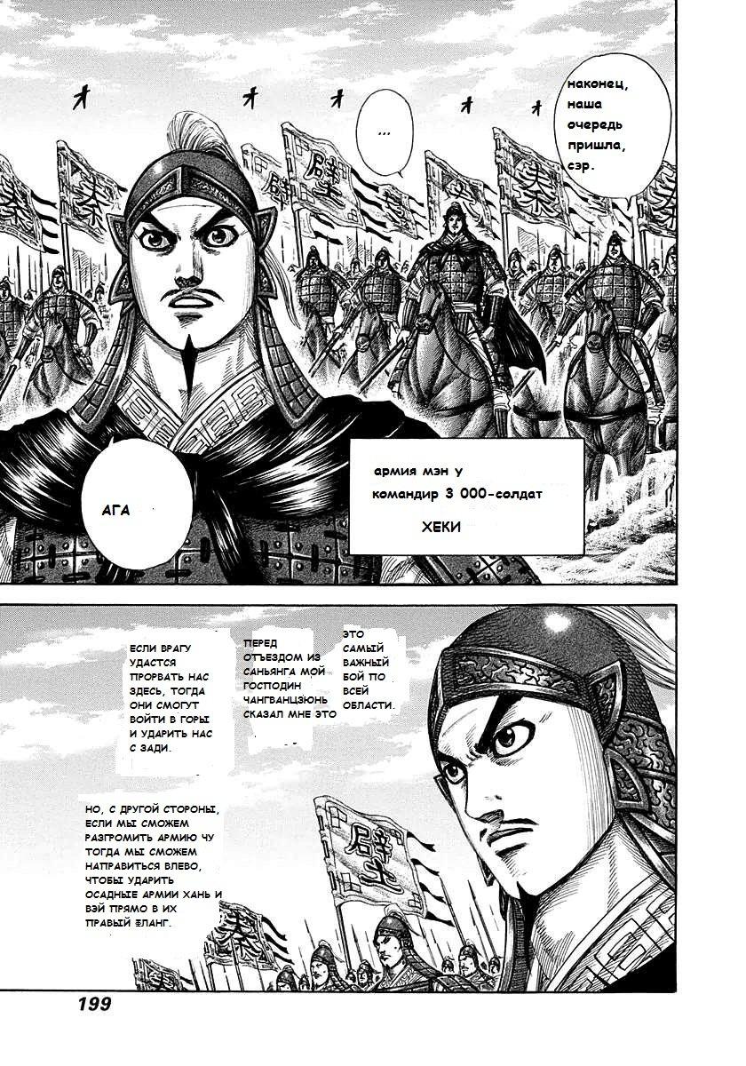 Манга Царство / Kingdom  - Том 27 Глава 294 Страница 11