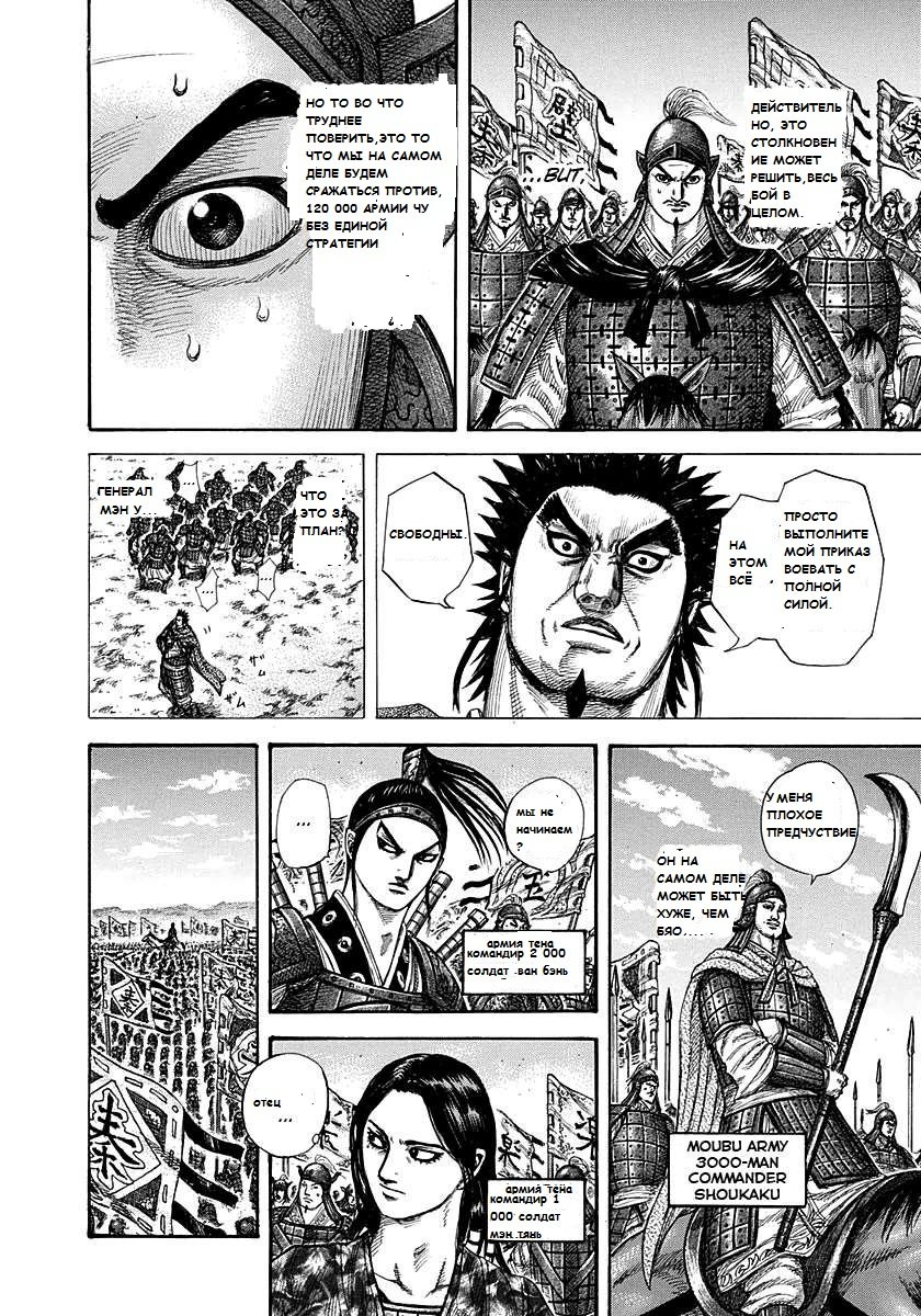 Манга Царство / Kingdom  - Том 27 Глава 294 Страница 12