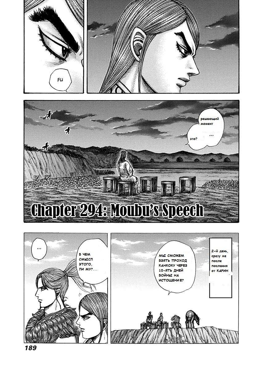 Манга Царство / Kingdom  - Том 27 Глава 294 Страница 2