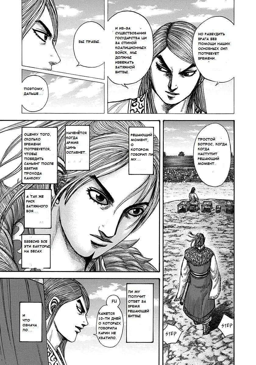 Манга Царство / Kingdom  - Том 27 Глава 294 Страница 4