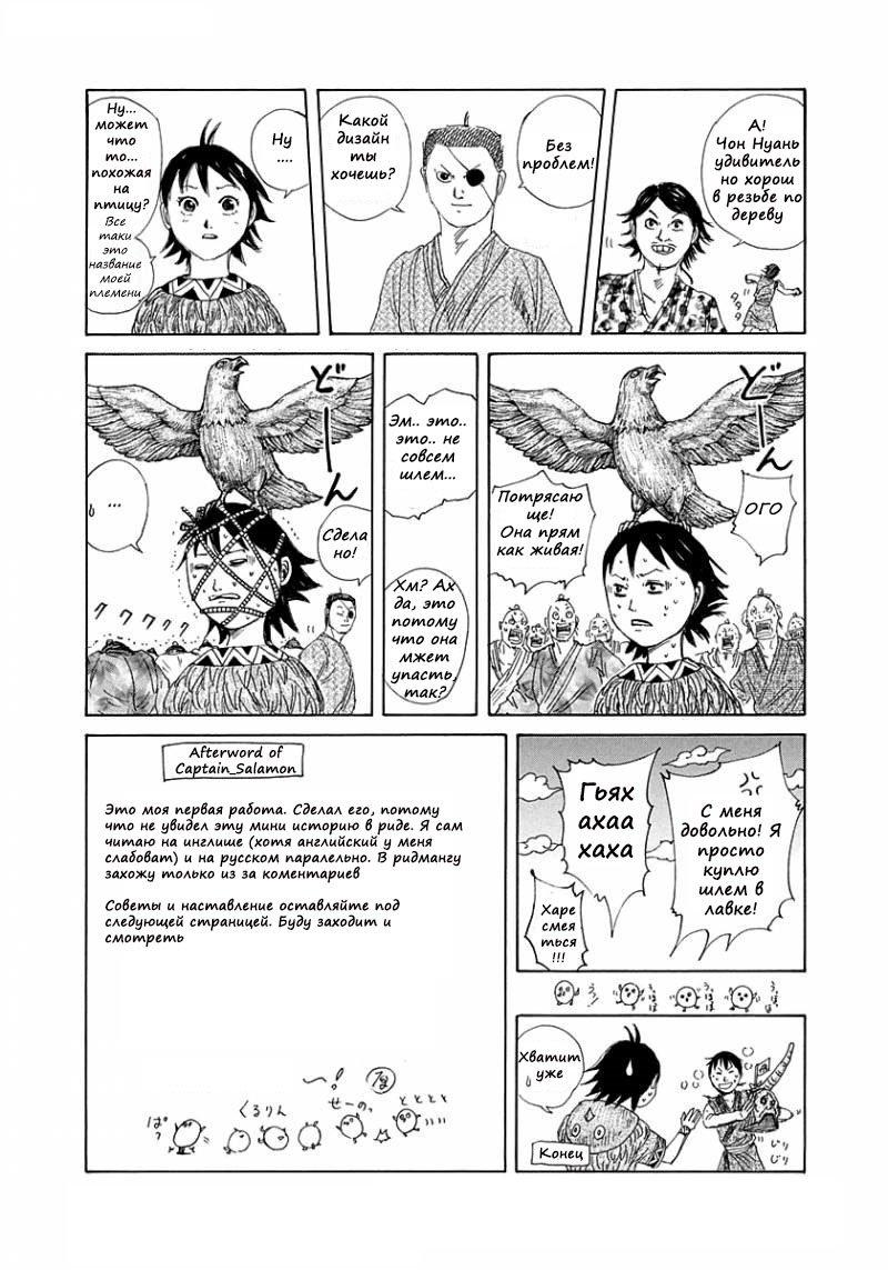 Манга Царство / Kingdom  - Том 27 Страница 2