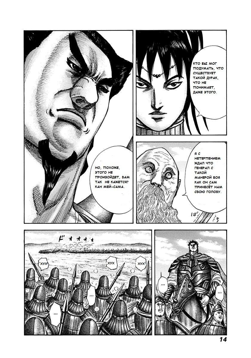 Манга Царство / Kingdom  - Том 28 Глава 295 Страница 14
