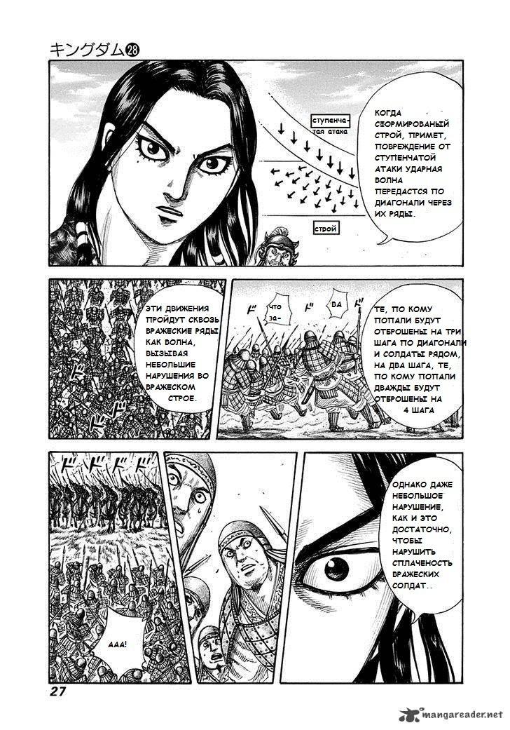 Манга Царство / Kingdom  - Том 28 Глава 296 Страница 4