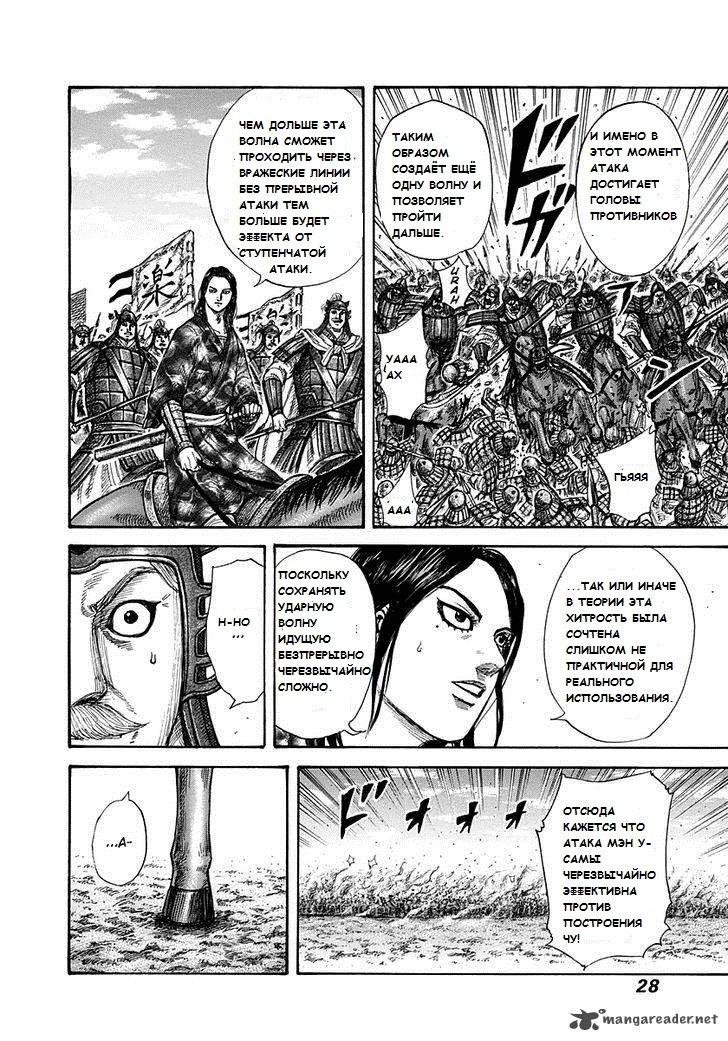 Манга Царство / Kingdom  - Том 28 Глава 296 Страница 5