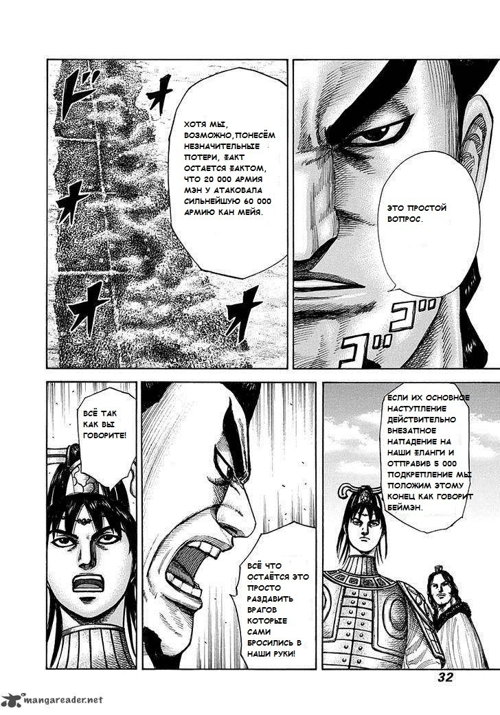Манга Царство / Kingdom  - Том 28 Глава 296 Страница 9