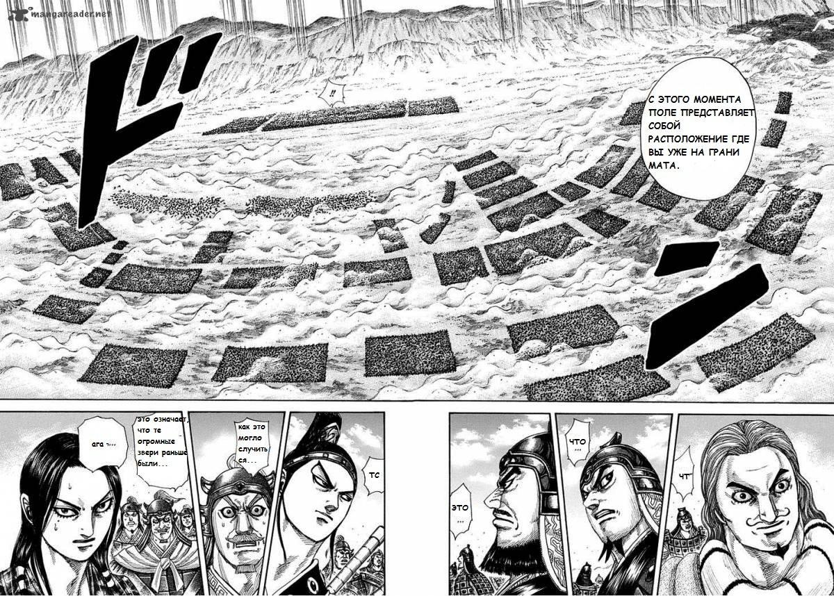 Манга Царство / Kingdom  - Том 28 Глава 297 Страница 16