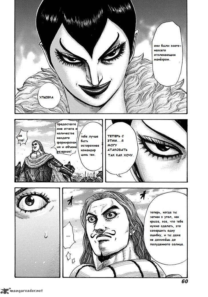 Манга Царство / Kingdom  - Том 28 Глава 297 Страница 17