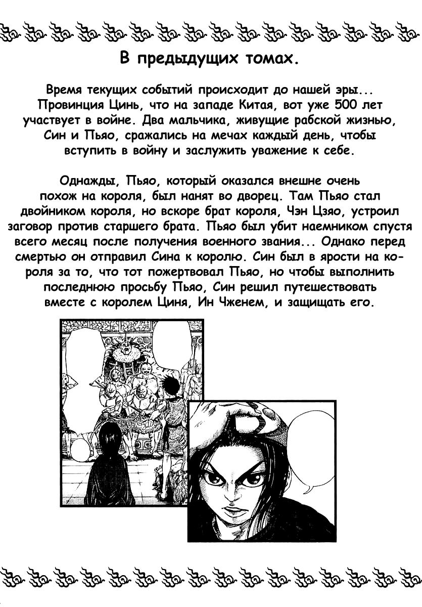Манга Царство / Kingdom  - Том 4 Глава 31 Страница 6