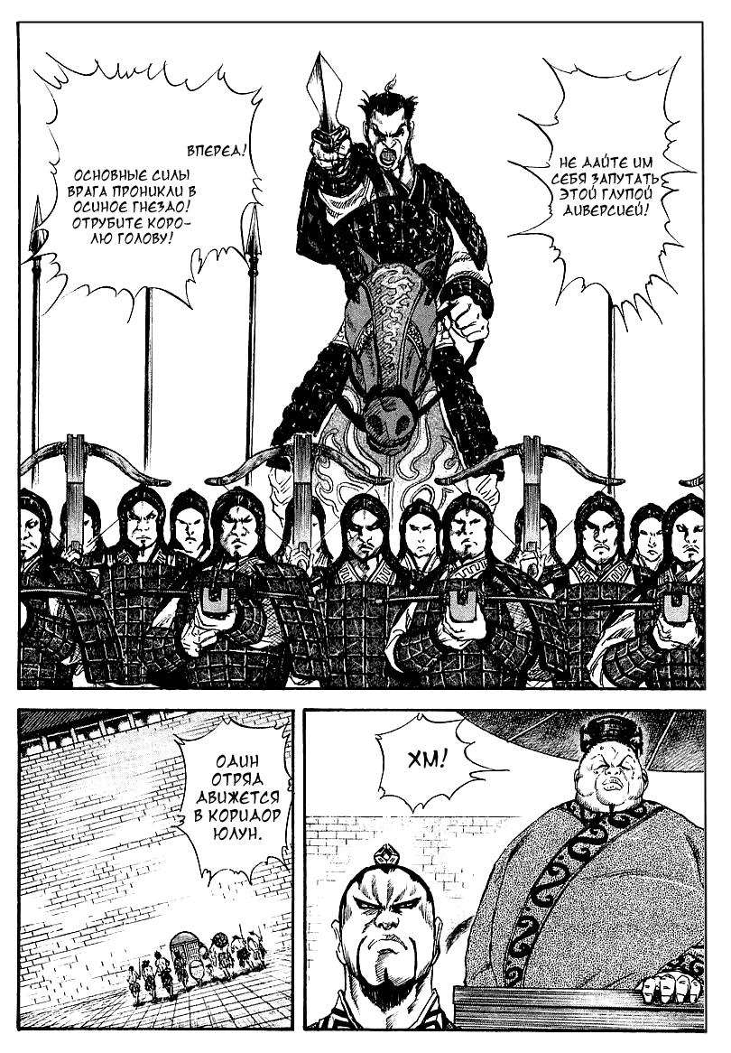 Манга Царство / Kingdom  - Том 4 Глава 31 Страница 8