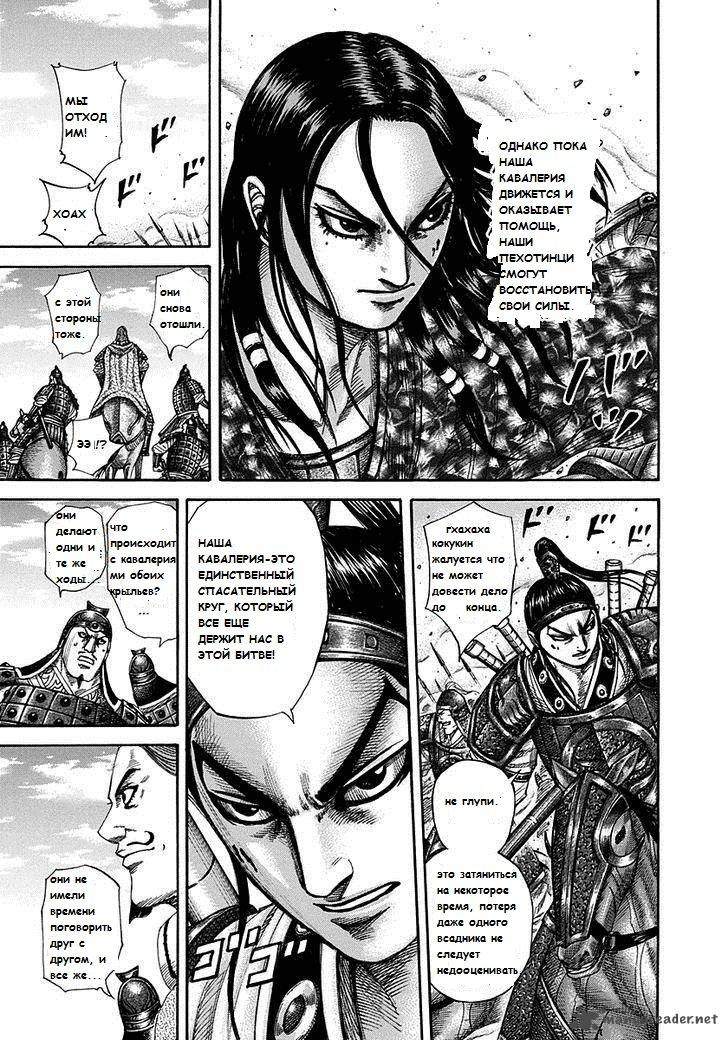 Манга Царство / Kingdom  - Том 28 Глава 298 Страница 18