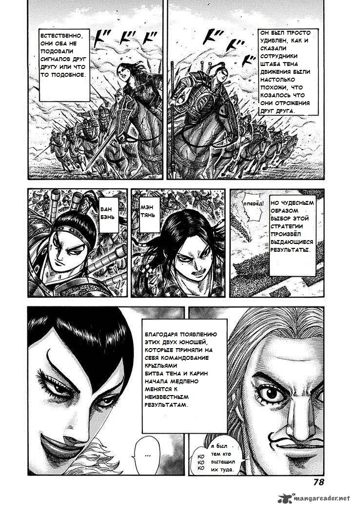 Манга Царство / Kingdom  - Том 28 Глава 298 Страница 19