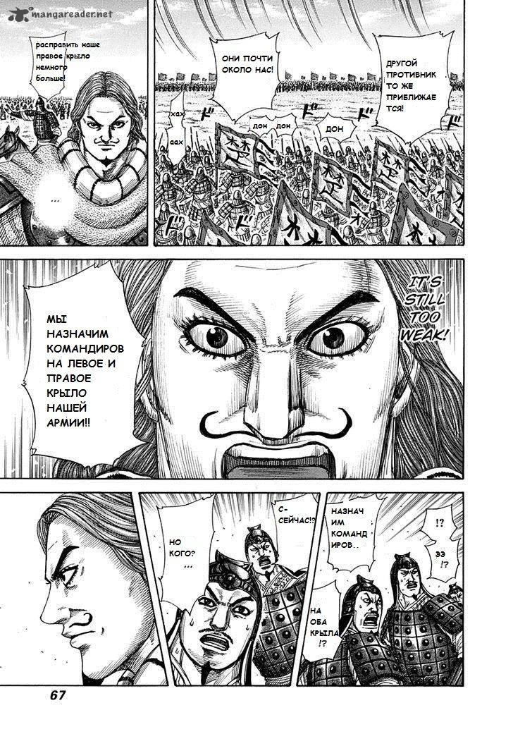 Манга Царство / Kingdom  - Том 28 Глава 298 Страница 8
