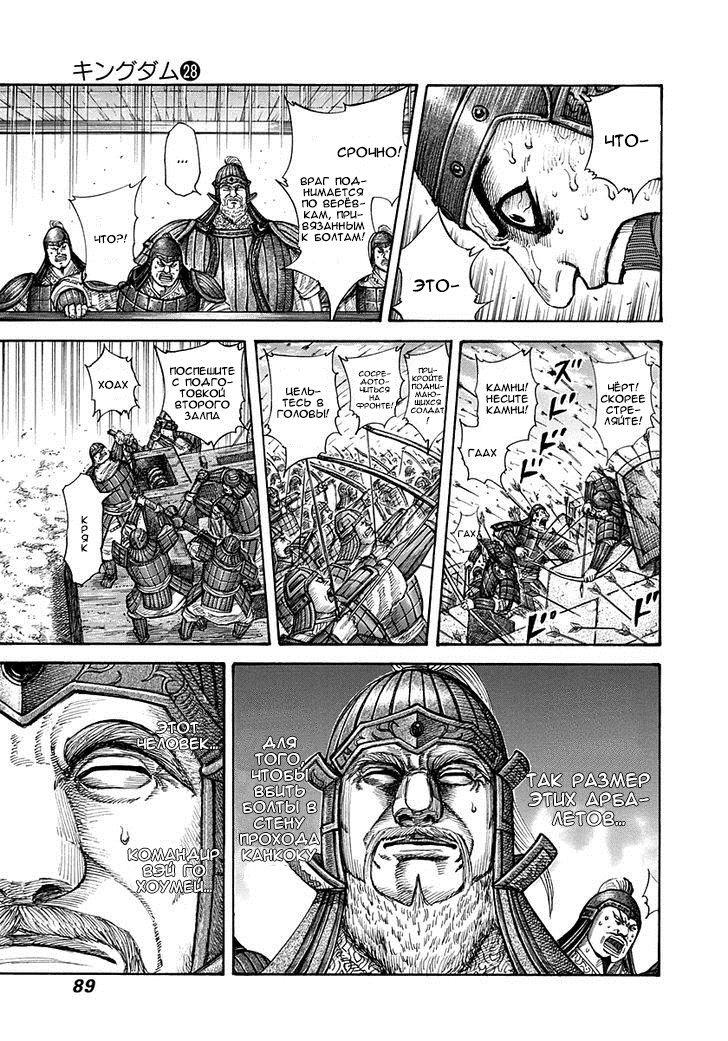 Манга Царство / Kingdom  - Том 28 Глава 299 Страница 14
