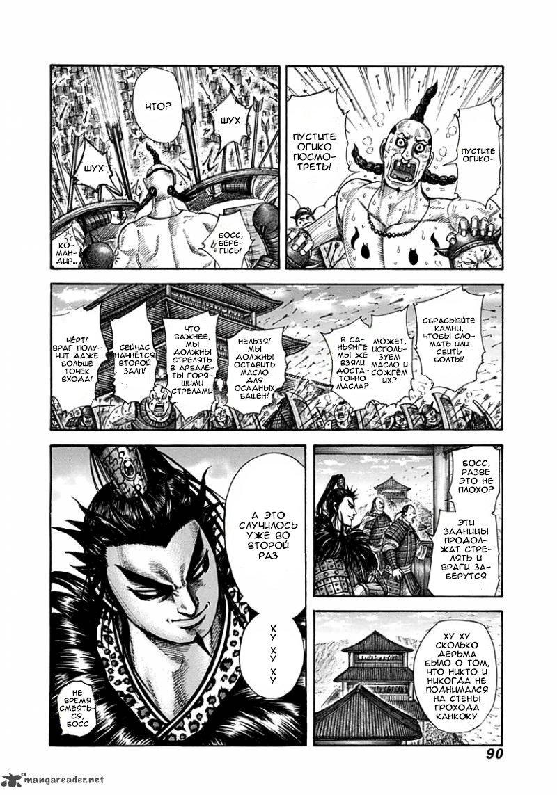 Манга Царство / Kingdom  - Том 28 Глава 299 Страница 15