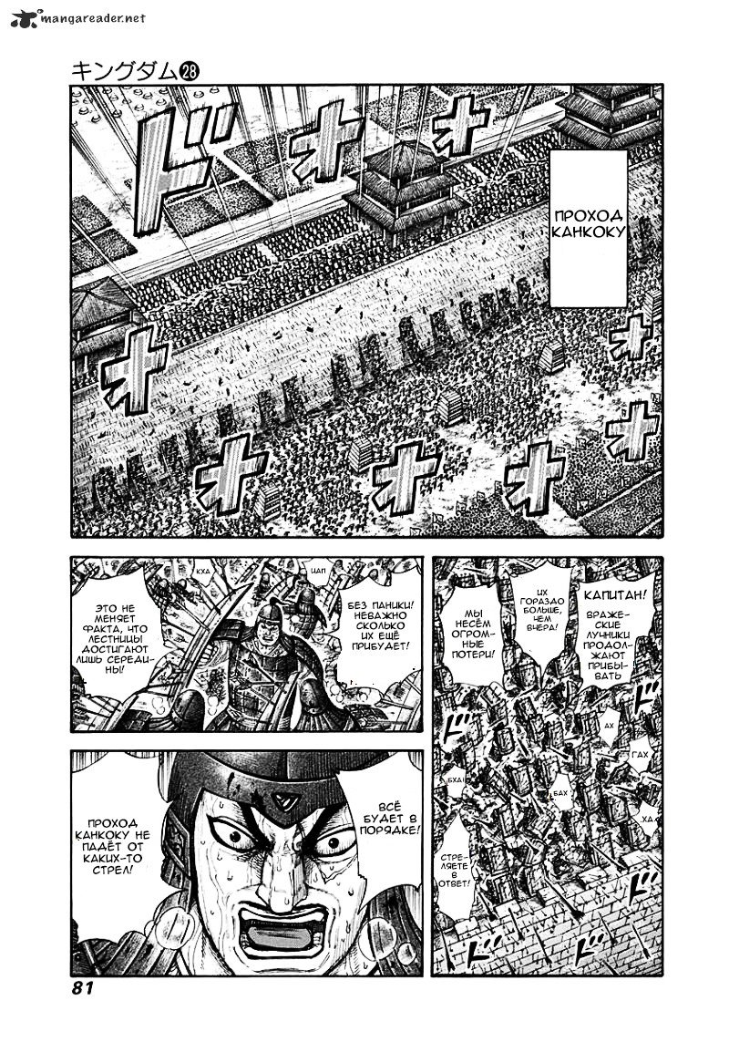 Манга Царство / Kingdom  - Том 28 Глава 299 Страница 6