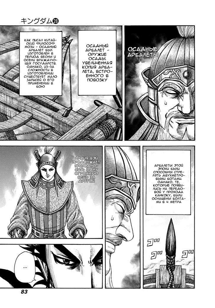 Манга Царство / Kingdom  - Том 28 Глава 299 Страница 8