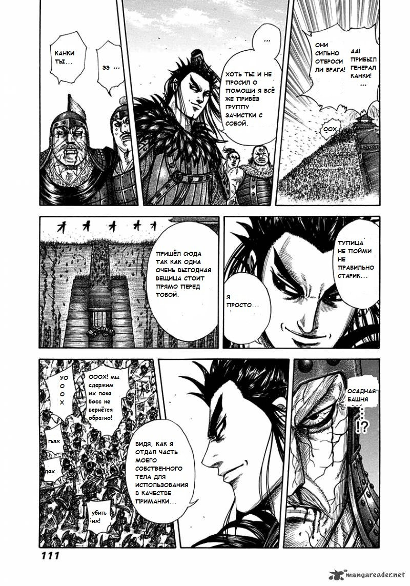 Манга Царство / Kingdom  - Том 28 Глава 300 Страница 14