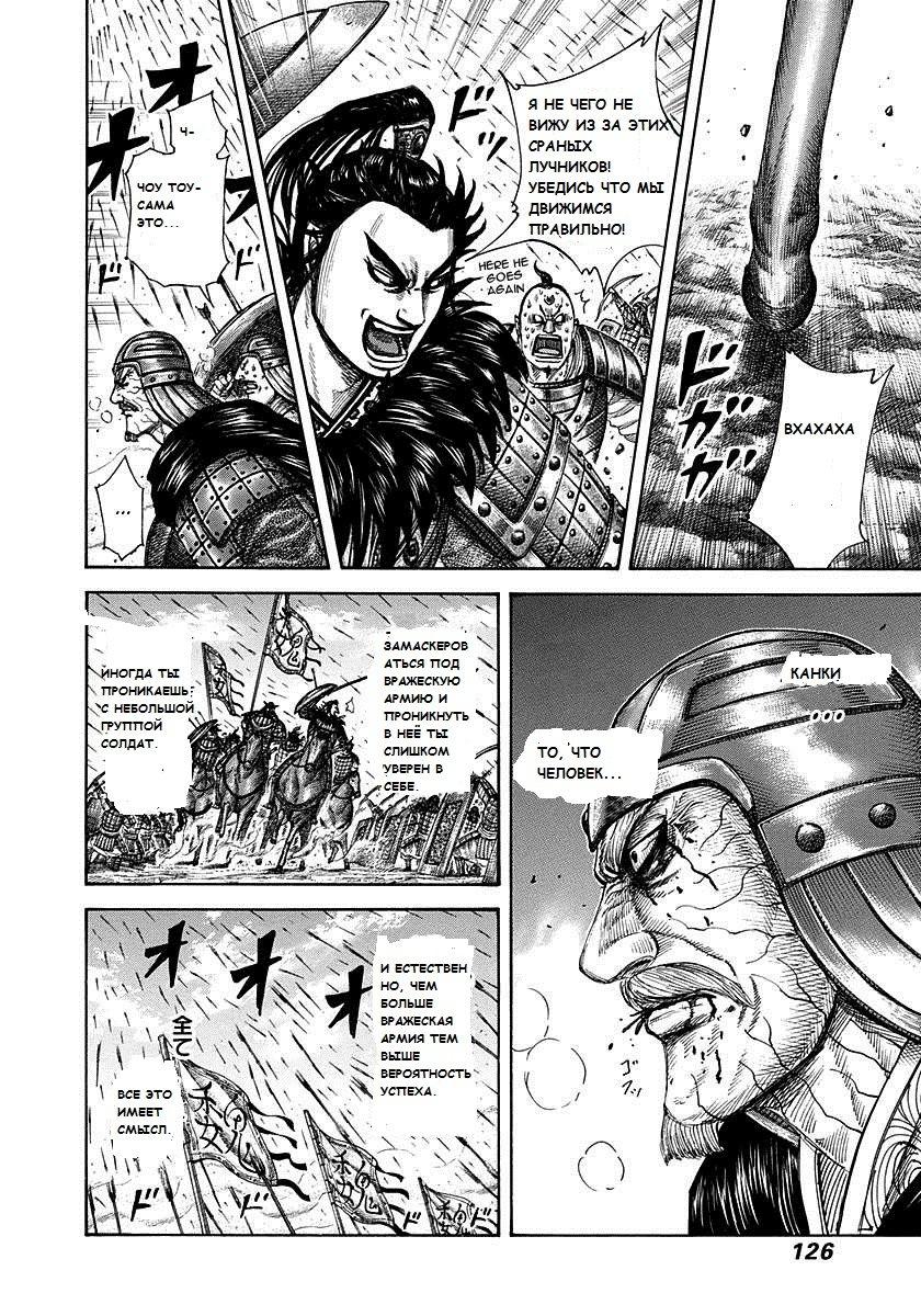 Манга Царство / Kingdom  - Том 28 Глава 301 Страница 10