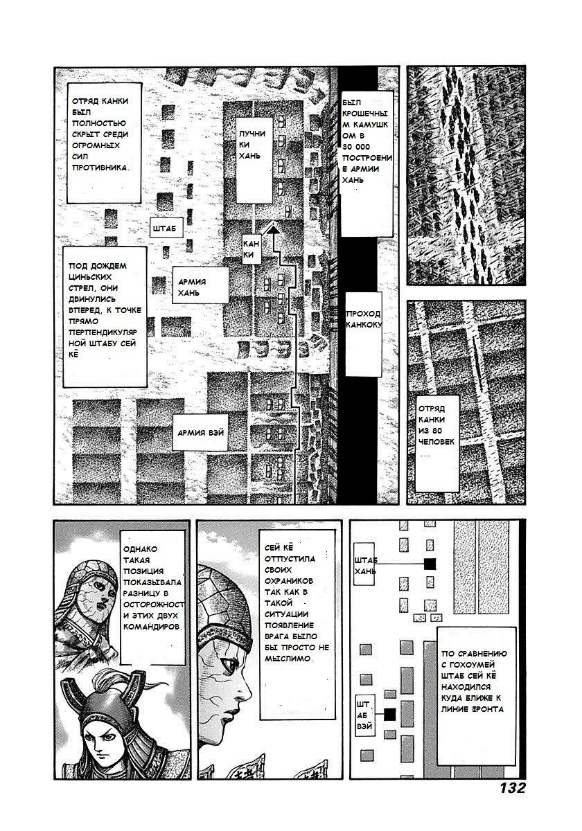 Манга Царство / Kingdom  - Том 28 Глава 301 Страница 16