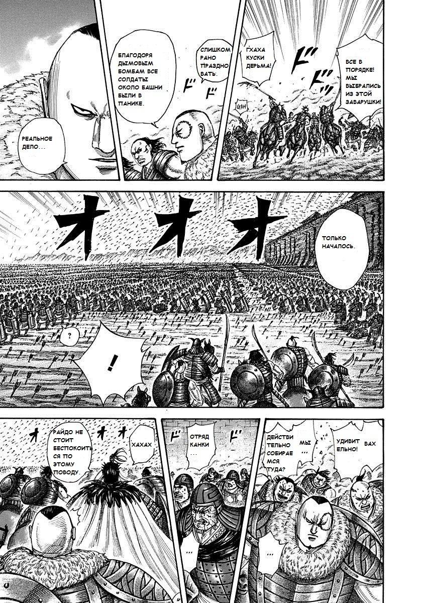 Манга Царство / Kingdom  - Том 28 Глава 301 Страница 6