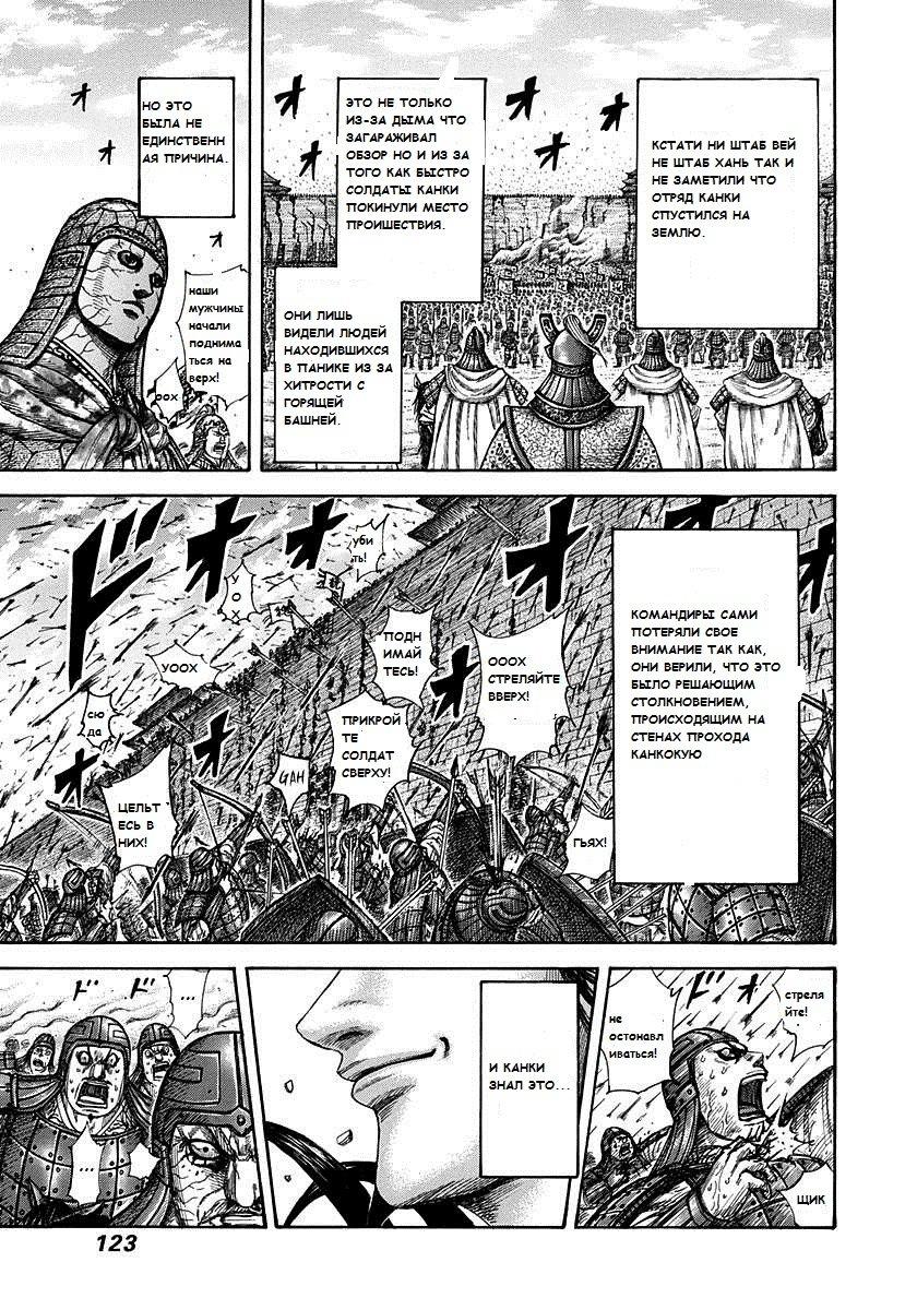 Манга Царство / Kingdom  - Том 28 Глава 301 Страница 8