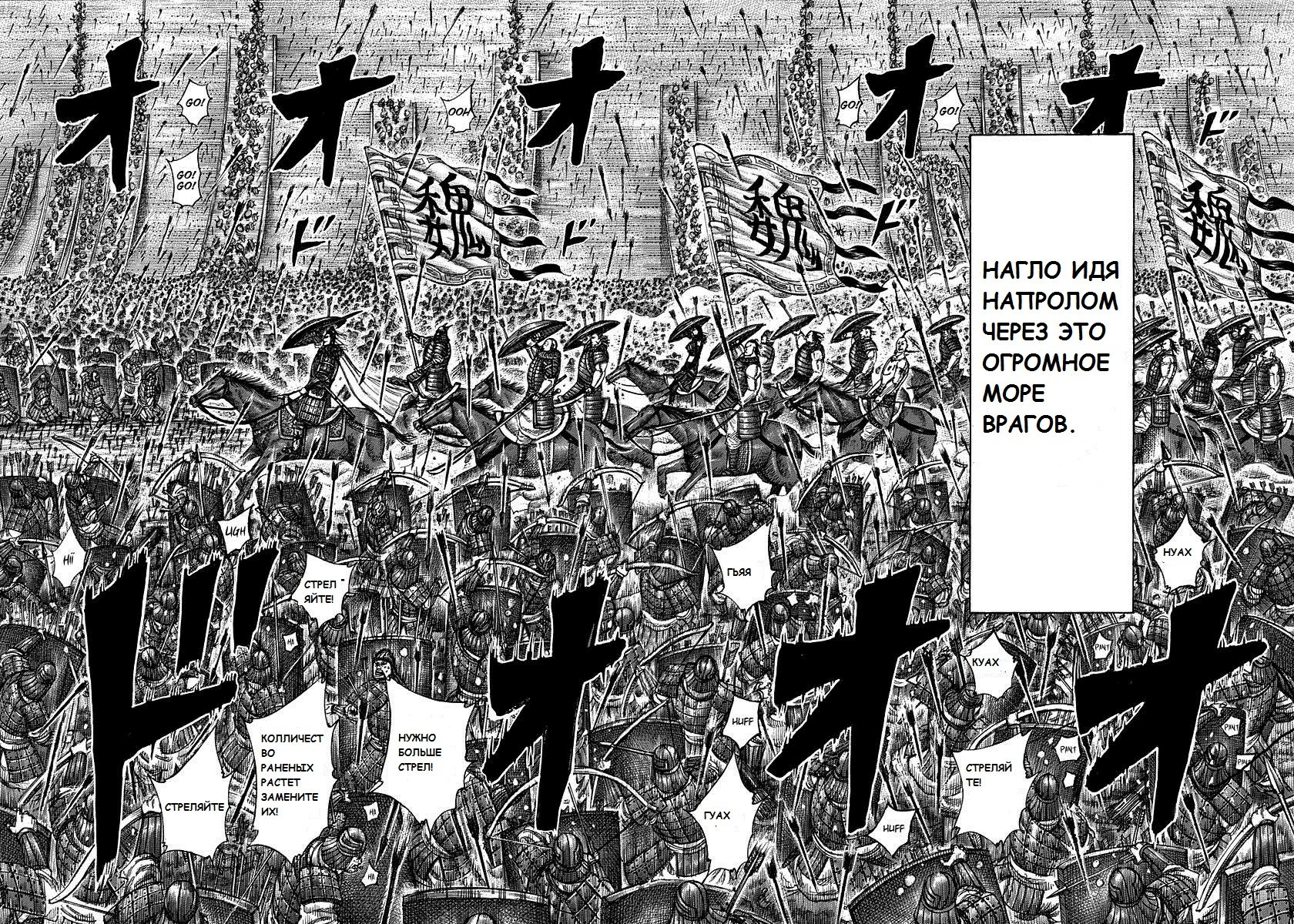 Манга Царство / Kingdom  - Том 28 Глава 301 Страница 9