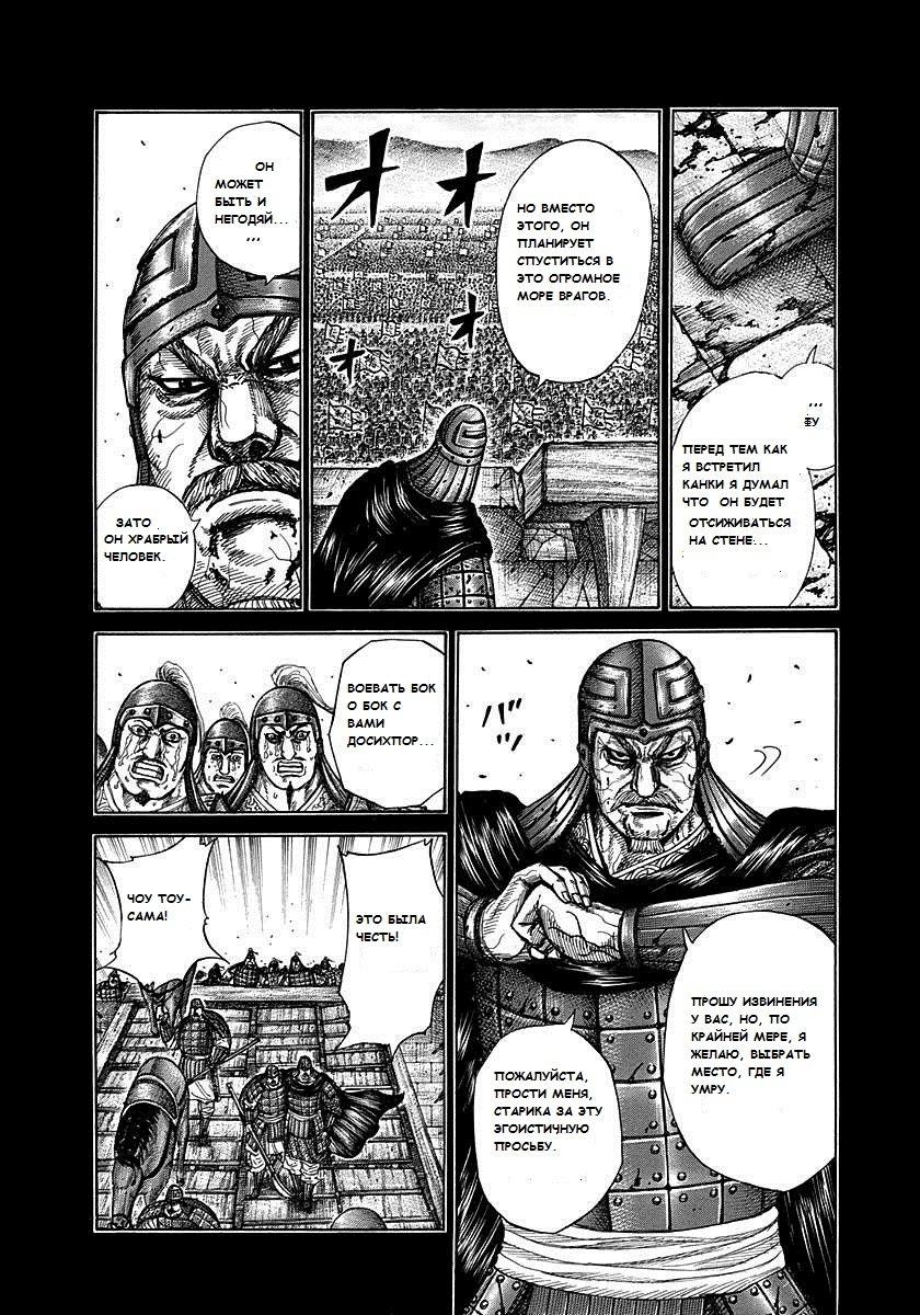 Манга Царство / Kingdom  - Том 28 Глава 302 Страница 12