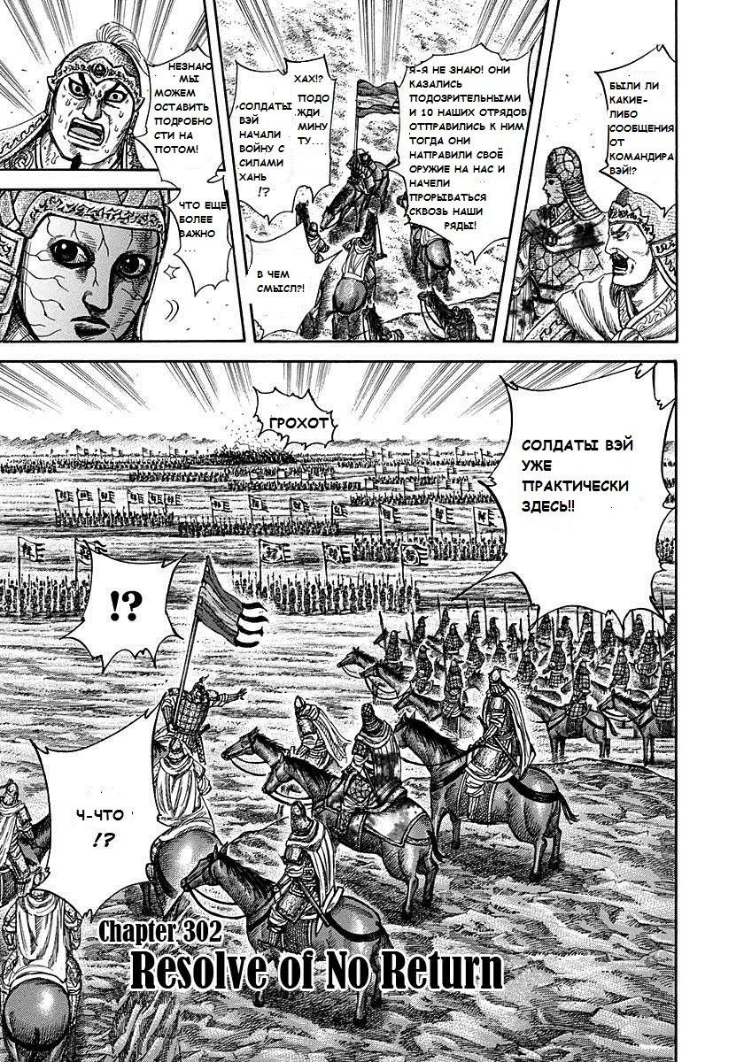 Манга Царство / Kingdom  - Том 28 Глава 302 Страница 4