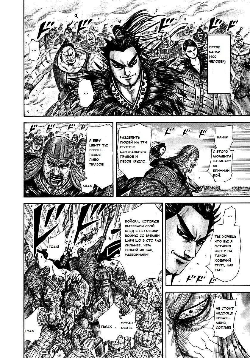 Манга Царство / Kingdom  - Том 28 Глава 302 Страница 5