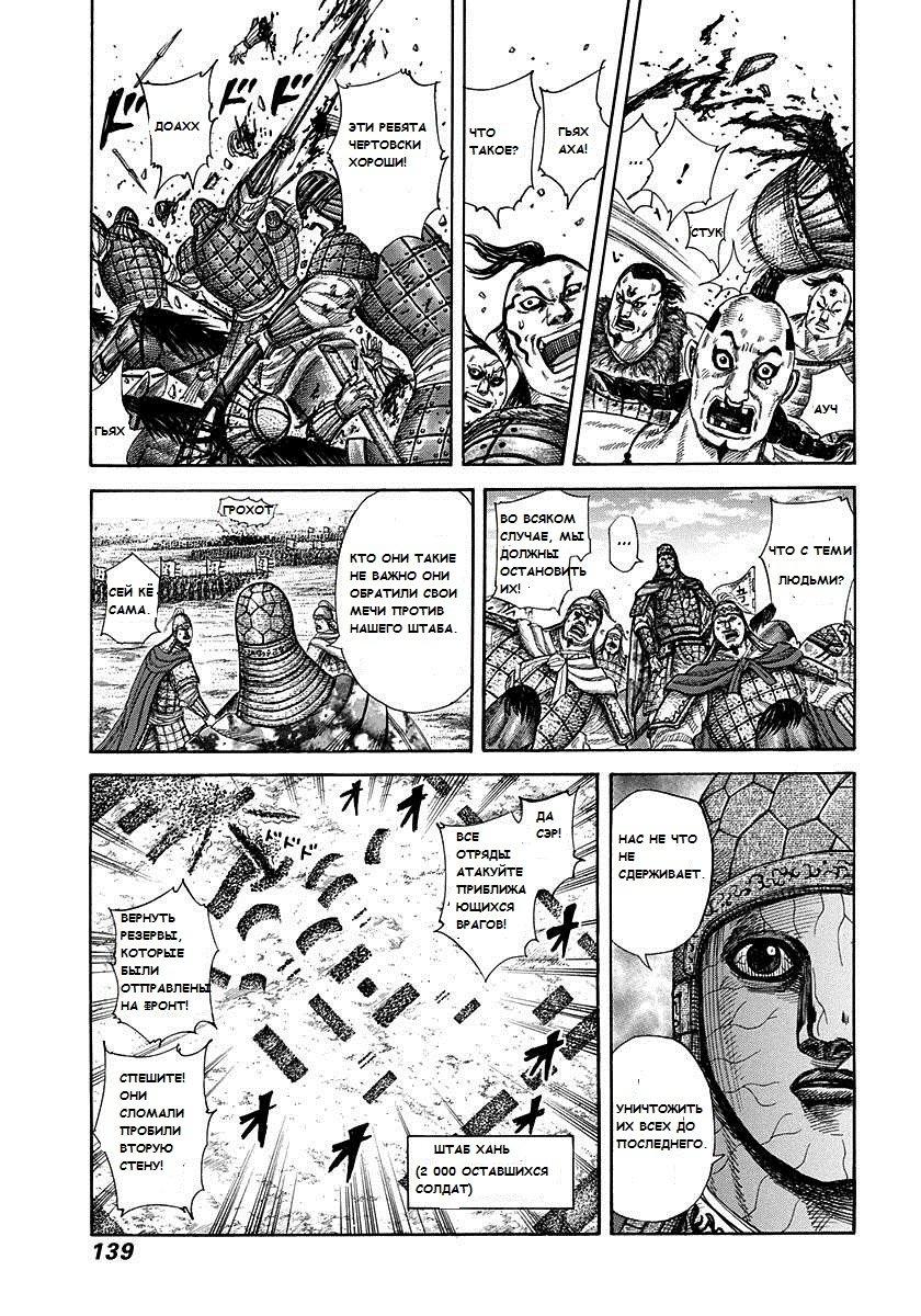 Манга Царство / Kingdom  - Том 28 Глава 302 Страница 6